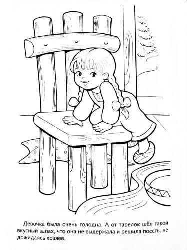 Три медведя раскраска3