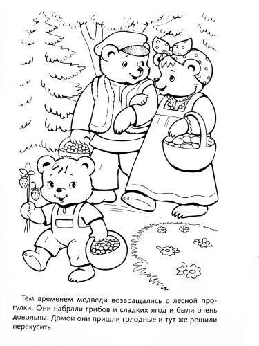 Три медведя раскраска