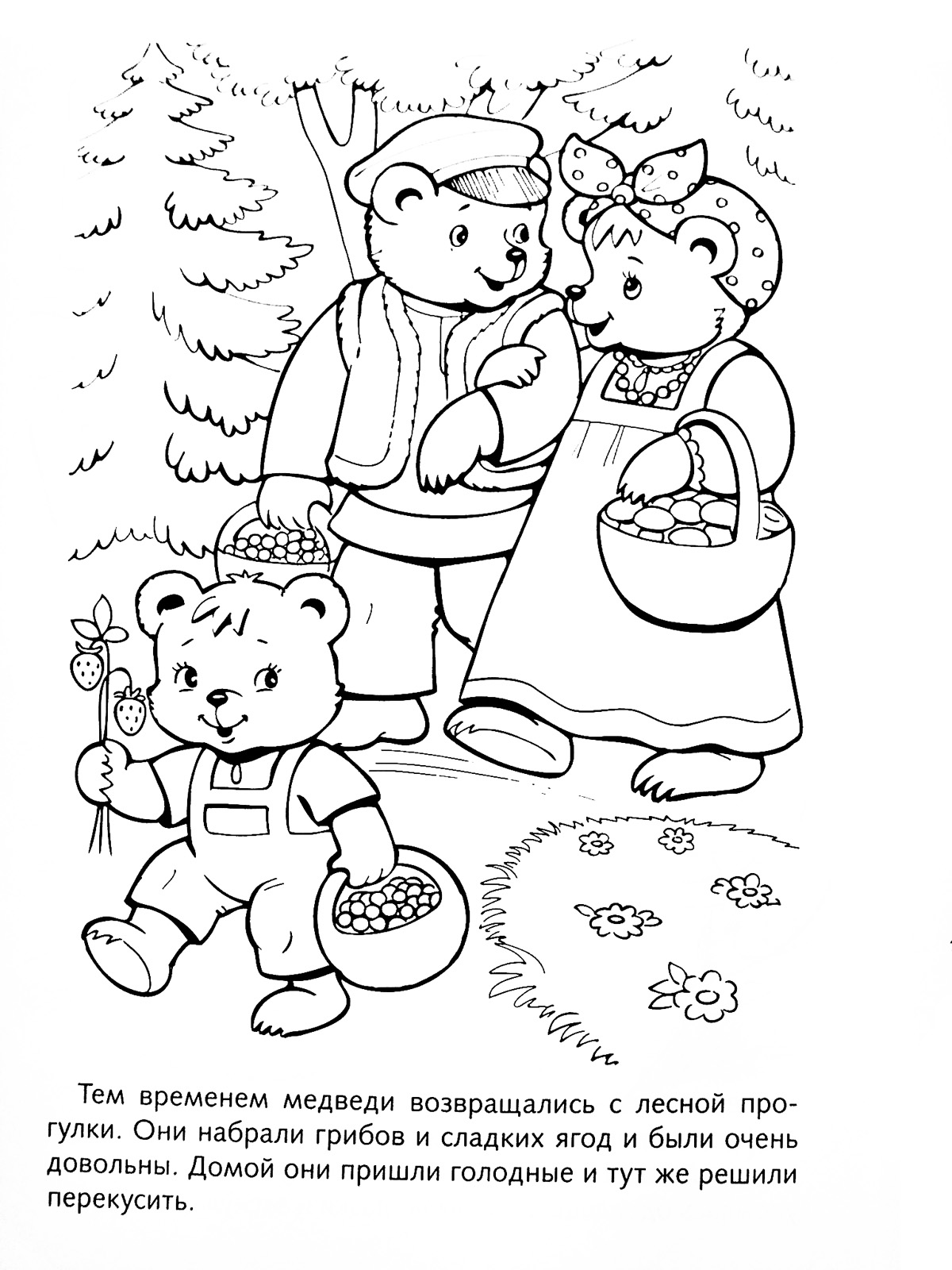 Скачать бесплатно книгу три медведя