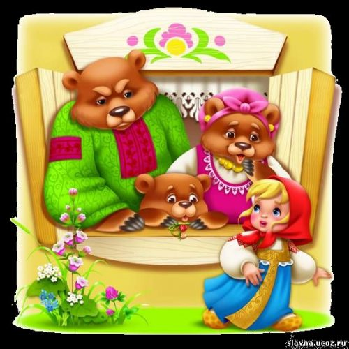 три медведя картинки5