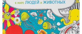 В мире людей и животных дудлпедия книга