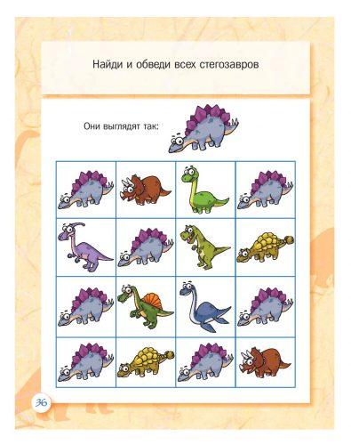 динозавры картинки8