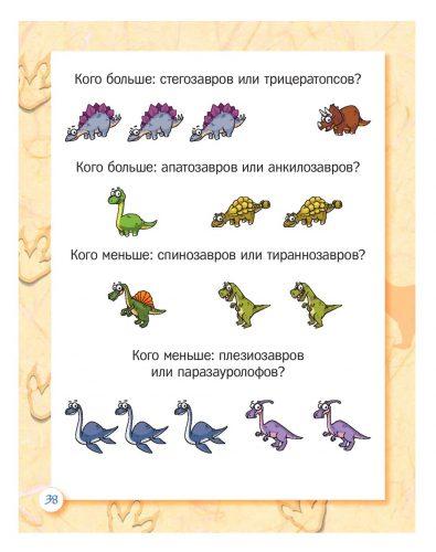 динозавры картинки5