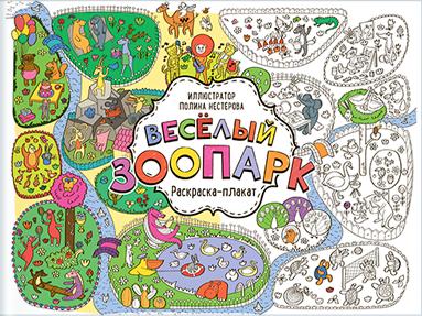 веселый зоопарк раскраскаплакат манн иванов и фербер