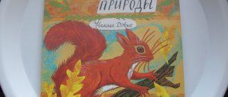 Большая книга природы Манн Иванов и фербер
