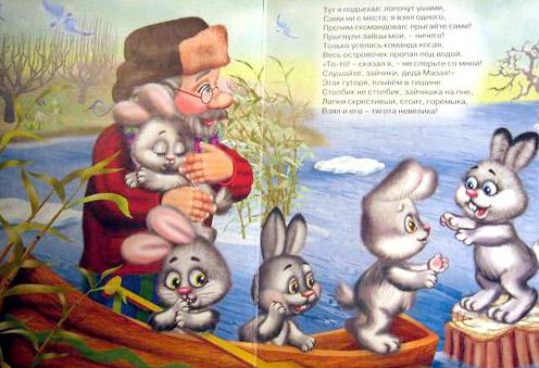 картинки из дед мазай и зайцы6