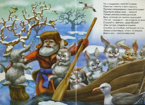 картинки из дед мазай и зайцы8