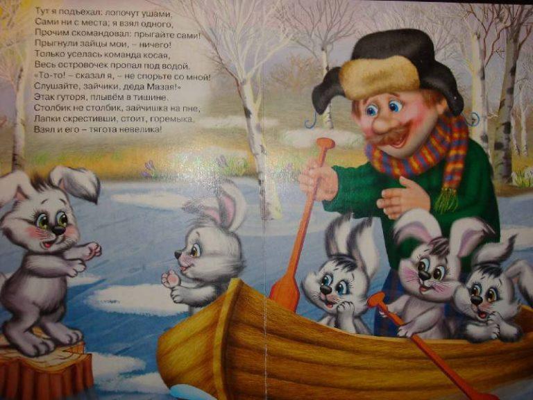 рисунок про дедушку мазая и зайцы добрый козёл карточная