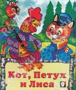 Кот петух и лиса картинки для детей