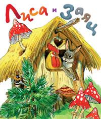 Лиса и заяц картинки для детей3
