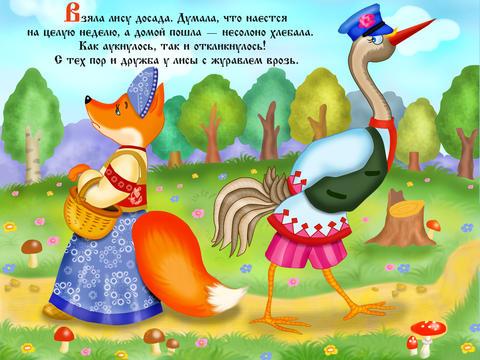 Лиса и журавль картинки для детей9