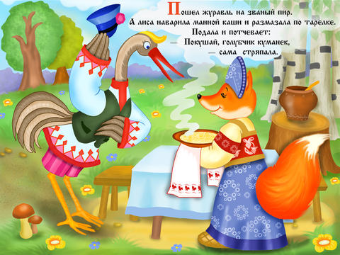 Лиса и журавль картинки для детей4