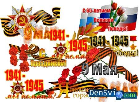 9 мая день победы надпись картинки9