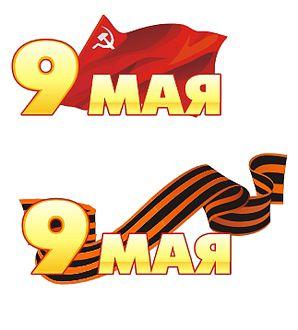 9 мая день победы надпись картинки2