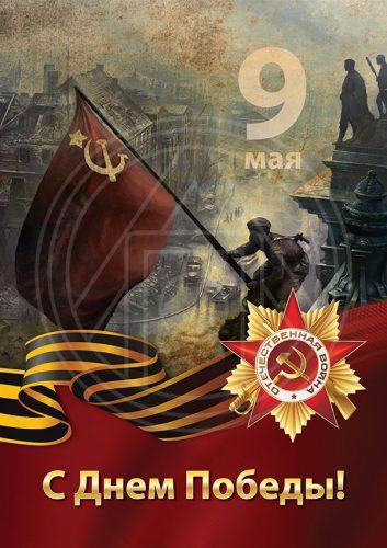 Плакат к дню победы 9 мая