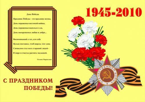 Плакат к дню победы 9 мая13