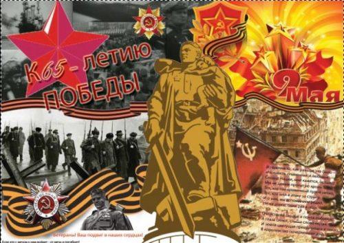Плакат к дню победы 9 мая14