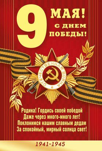 Плакат к дню победы 9 мая2