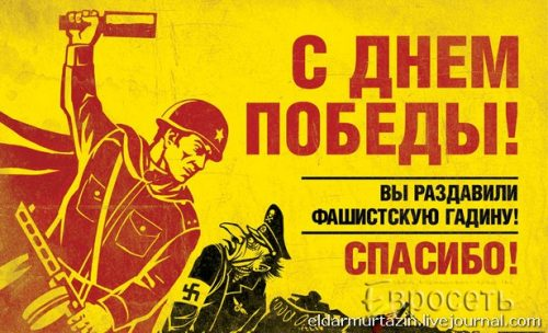 Плакат к дню победы 9 мая3