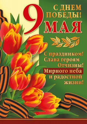Плакат к дню победы 9 мая4