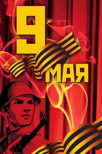 Плакат к дню победы 9 мая8
