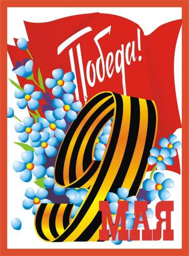 Плакат к дню победы 9 мая9