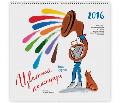 цветной календарь зины суровой обложка книги