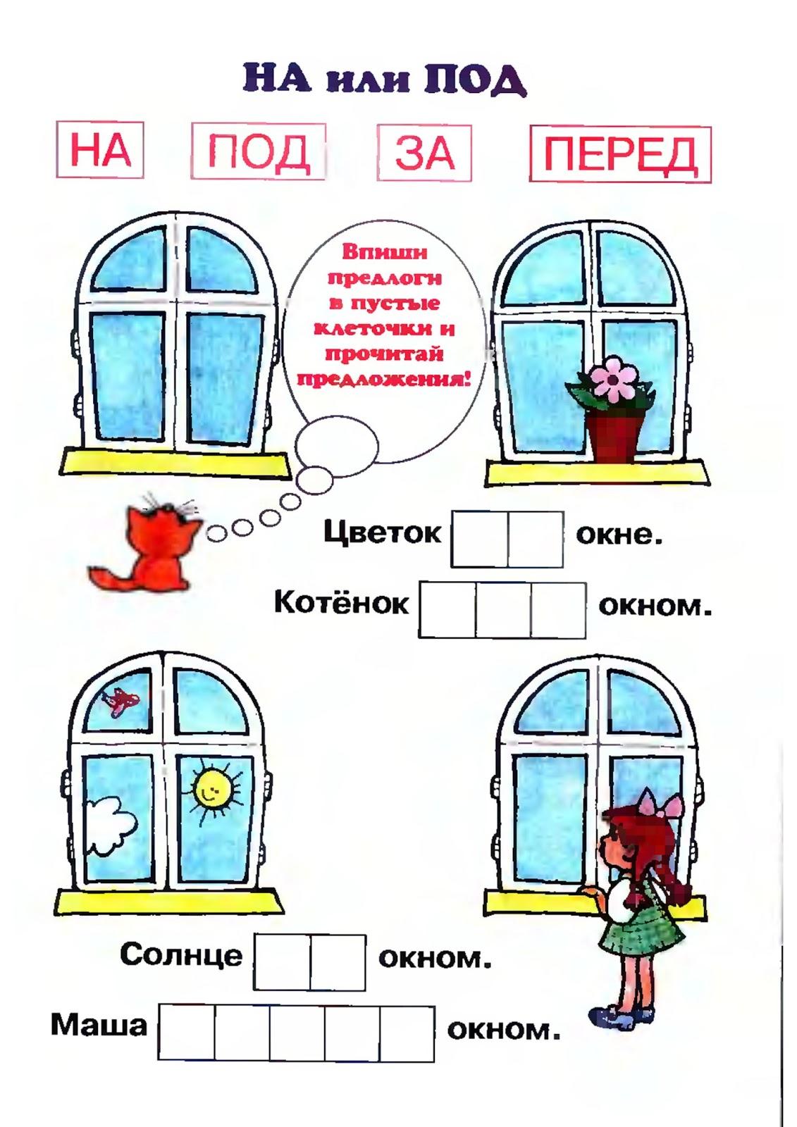 схема предлогов в рисункахв на за под