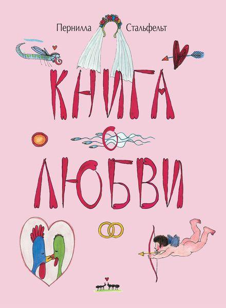 пернилла стальфельт книга о любви