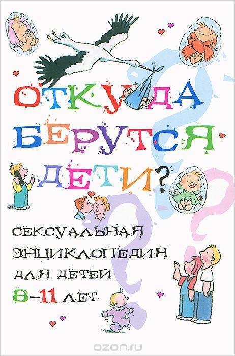 монтанья откуда берутся дети сексуальная энциклопедия для детей 8 11 лет