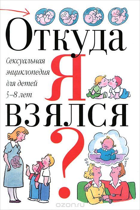 дюмон вирджини откуда я взялся сексуальная энциклопедия для детей 5 8 лет