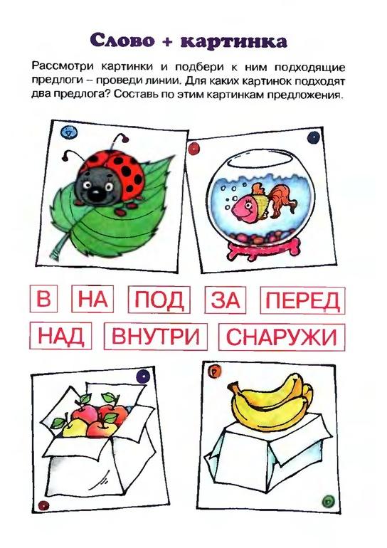 табличка с употреблениями слов и картинок