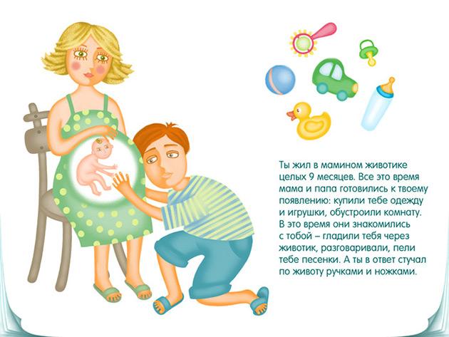 откуда берутся дети страница 3