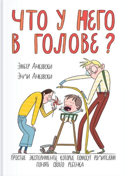 книга что у него в голове