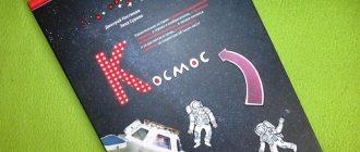 детская книга космос