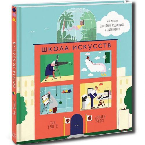 книга для юных художников и дизайнеров школа искусств