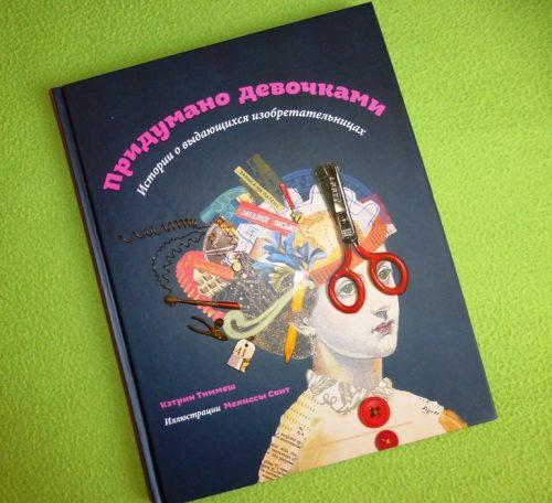 книга о женских изобретениях придумано девочками