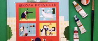 книга школа искусств