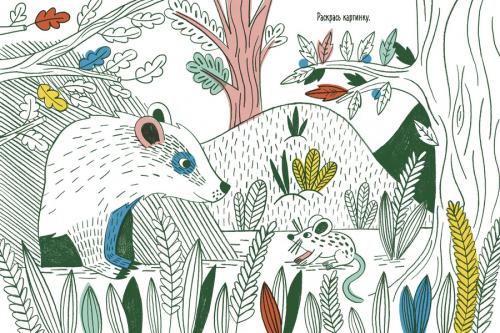 Разноцветный лес магали аттиогбе раскраска