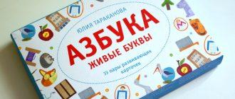 Азбука. живые буквы Тараканова