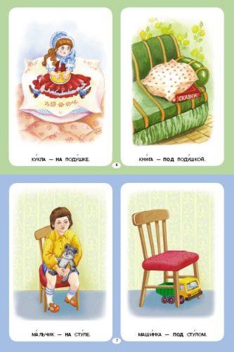 Предлоги в картинках для детей3