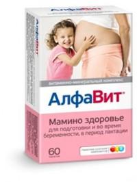 алфавит при планировании беременности