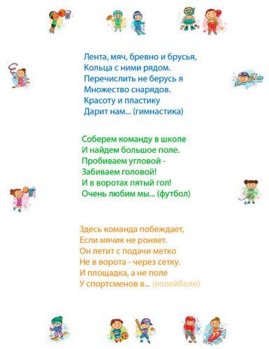 Загадки про спорт для детей