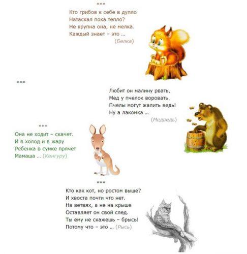 Загадки про животных для детей 7 лет