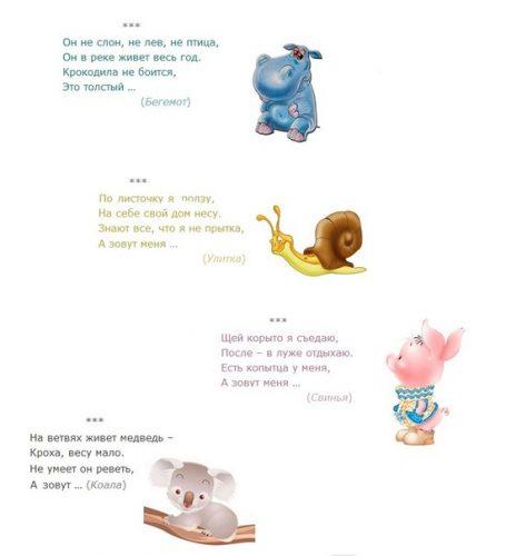 Загадки про животных для детей4