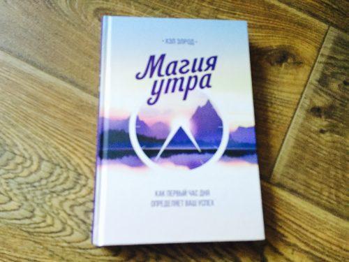 магия утра книга