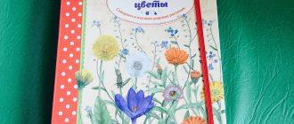 волшебный гербарий книга