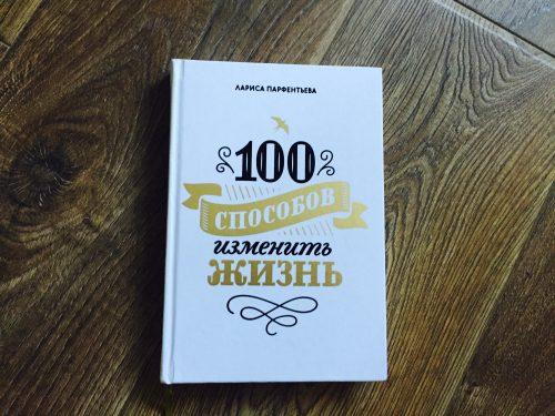 100 способов изменить жизнь книга
