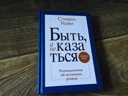 быть, а не казаться Кови книга