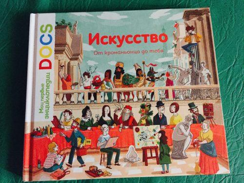 Энциклопедия искусство МИФ. Детство